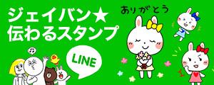 bnr_line-stamp_02