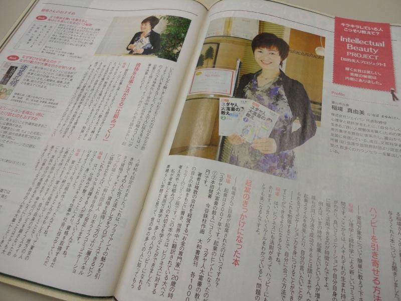 $稲場真由美のJ-BAN(ジェイバン)ブログ